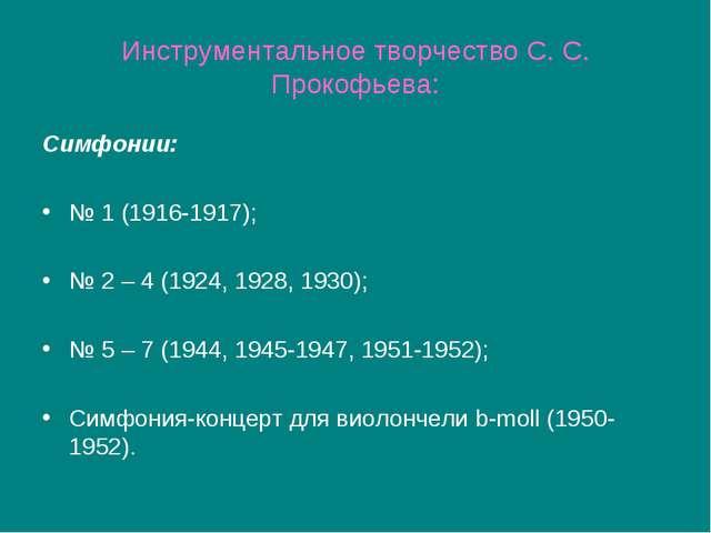 Инструментальное творчество С. С. Прокофьева: Симфонии: № 1 (1916-1917); № 2...