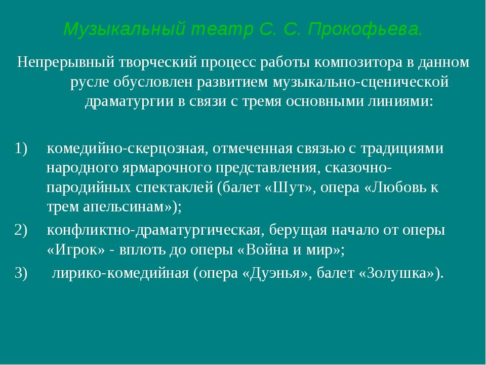 Музыкальный театр С. С. Прокофьева. Непрерывный творческий процесс работы ком...