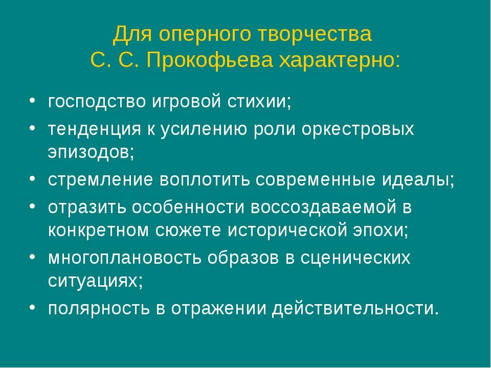 Для оперного творчества С. С. Прокофьева характерно: господство игровой стихи...