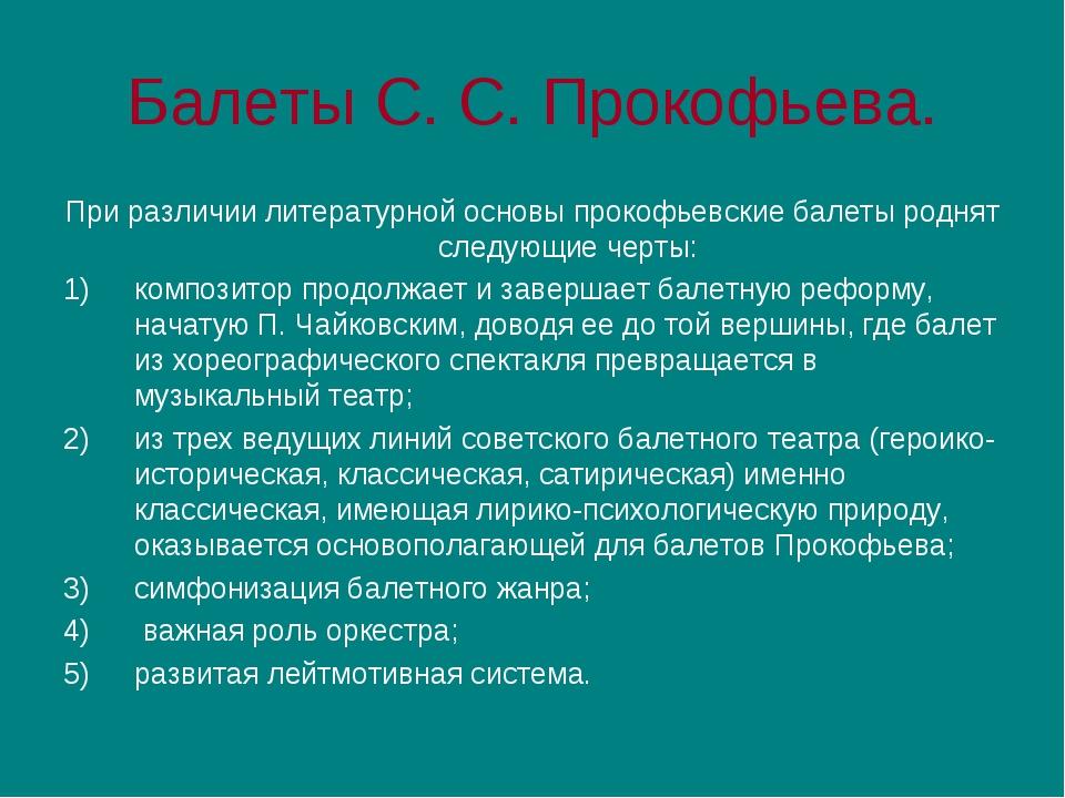Балеты С. С. Прокофьева. При различии литературной основы прокофьевские балет...
