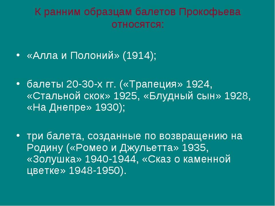 К ранним образцам балетов Прокофьева относятся: «Алла и Полоний» (1914); бале...