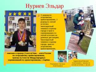 Нуриев Эльдар чемпион и призер (2 место)Чемпионата России по спортивному орие