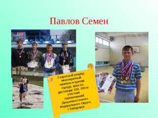 Павлов Семен 2 взрослый разряд многократный чемпион и призер города, края на