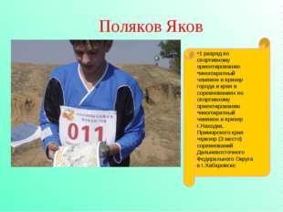 Поляков Яков 1 разряд по спортивному ориентированию многократный чемпион и пр