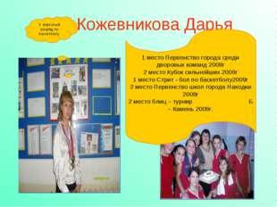 Кожевникова Дарья 1 место Первенство города среди дворовых команд 2008г 2 мес
