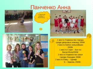 Панченко Анна 3 взрослый разряд по баскетболу 1 место Первенство города среди