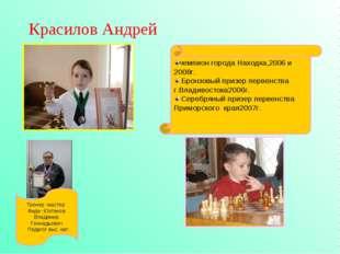 Красилов Андрей чемпион города Находка,2006 и 2008г. Бронзовый призер первенс