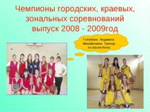 Чемпионы городских, краевых, зональных соревнований выпуск 2008 - 2009год Гол