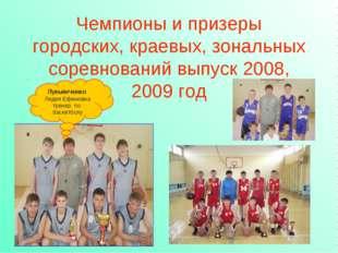 Чемпионы и призеры городских, краевых, зональных соревнований выпуск 2008, 20