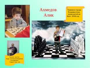 Ахмедов Алик Чемпион города Владивостока среди детей до 8лет, 2008 год Тренер