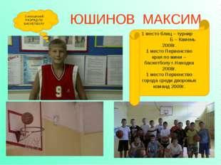 ЮШИНОВ МАКСИМ 3 юношеский РАЗРЯД ПО БАСКЕТБОЛУ 1 место блиц – турнир Б – Каме