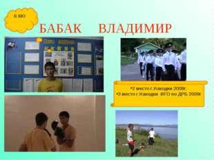 БАБАК ВЛАДИМИР 6 КЮ 2 место г.Находки 2008г. 3 место г.Находки ИГО по ДРБ 2009г