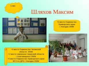 Шляхов Максим 3 место Первенство Читинской области 2008г 2 место чемпионат Ам
