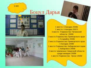 Боцул Дарья 1 место г.Находка 2006г 1 место г.Находка 2007г 3 место Первенств