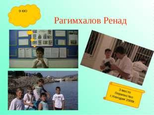 Рагимхалов Ренад 9 КЮ 3 место Первенство г.Находки 2009г.