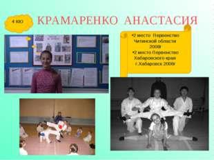 КРАМАРЕНКО АНАСТАСИЯ 4 КЮ 2 место Первенство Читинской области 2008г 2 место