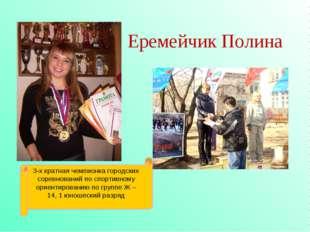 3-х кратная чемпионка городских соревнований по спортивному ориентированию по