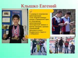 Клышко Евгений 1 разряд по спортивному ориентированию член сборной команды го