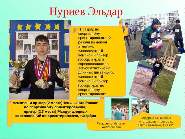 Нуриев Эльдар чемпион и призер (2 место)Чемпионата России по спортивному орие...