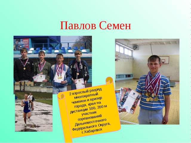 Павлов Семен 2 взрослый разряд многократный чемпион и призер города, края на...