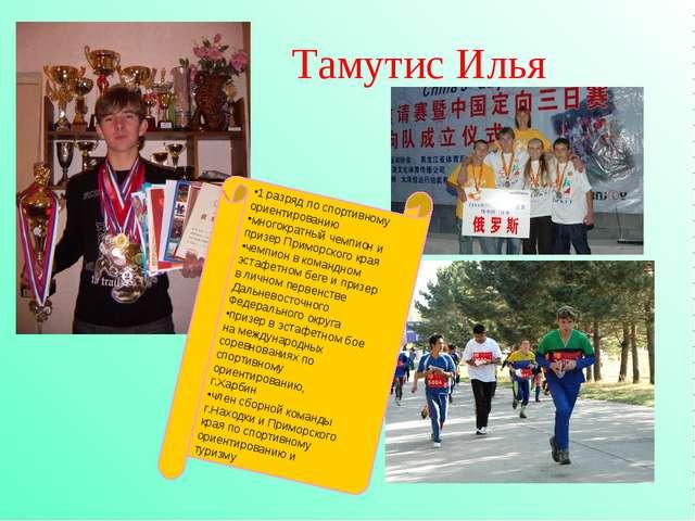 Тамутис Илья 1 разряд по спортивному ориентированию многократный чемпион и пр...