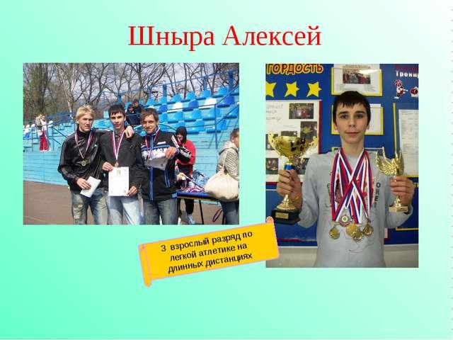 Шныра Алексей 3 взрослый разряд по легкой атлетике на длинных дистанциях
