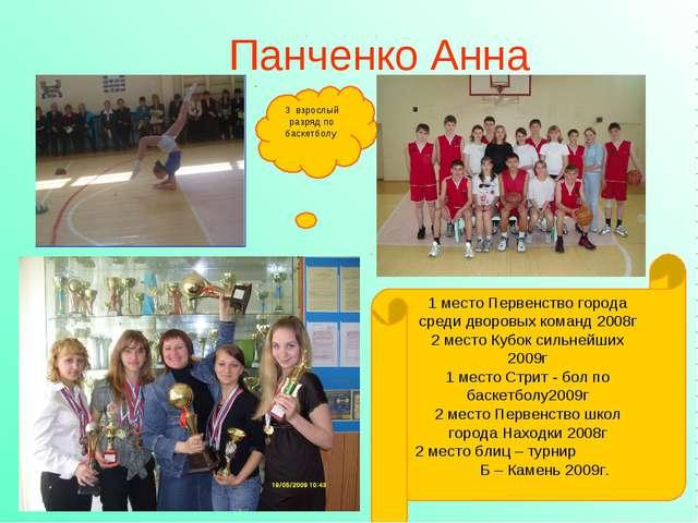 Панченко Анна 3 взрослый разряд по баскетболу 1 место Первенство города среди...