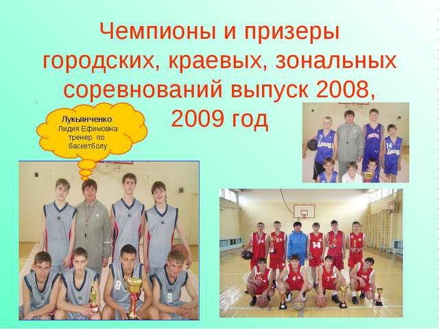 Чемпионы и призеры городских, краевых, зональных соревнований выпуск 2008, 20...