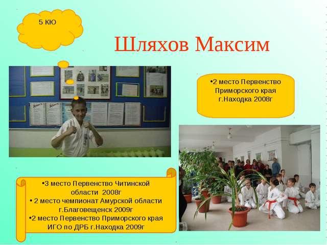 Шляхов Максим 3 место Первенство Читинской области 2008г 2 место чемпионат Ам...