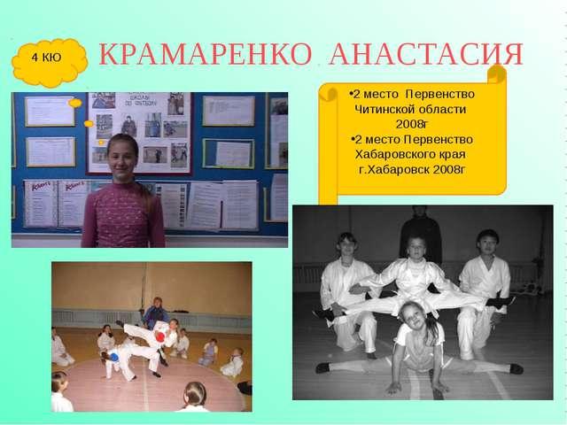 КРАМАРЕНКО АНАСТАСИЯ 4 КЮ 2 место Первенство Читинской области 2008г 2 место...
