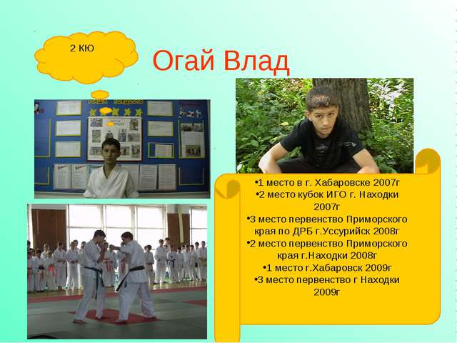 Огай Влад 1 место в г. Хабаровске 2007г 2 место кубок ИГО г. Находки 2007г 3...