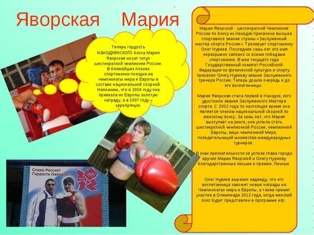 Яворская Мария Марии Яворской - шестикратной Чемпионке России по боксу из Нах...