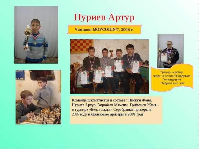 Команда шахматистов в составе : Пискун Женя, Нуриев Артур, Воробьев Максим, Т...