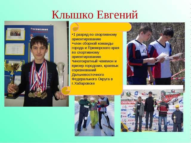 Клышко Евгений 1 разряд по спортивному ориентированию член сборной команды го...