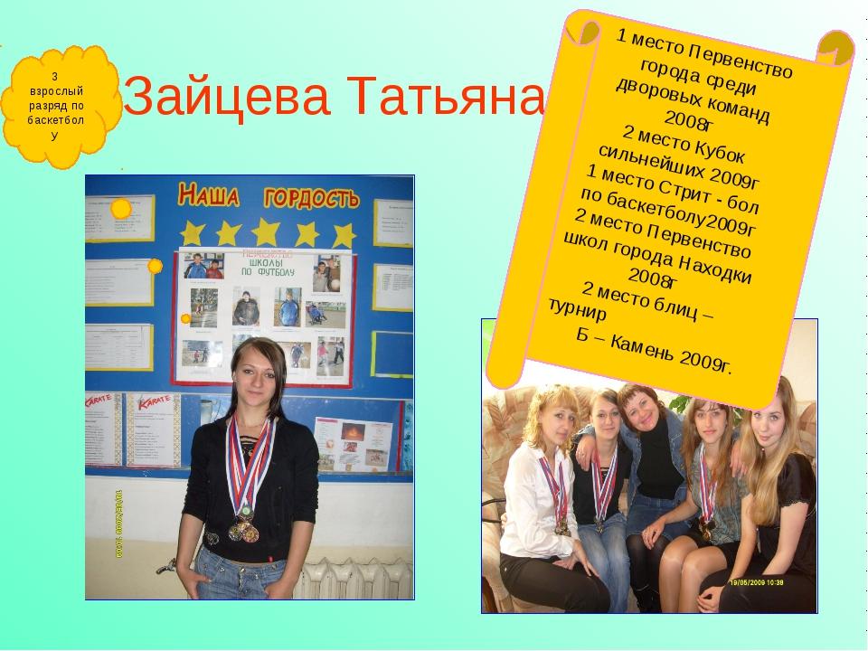 Зайцева Татьяна 1 место Первенство города среди дворовых команд 2008г 2 место...