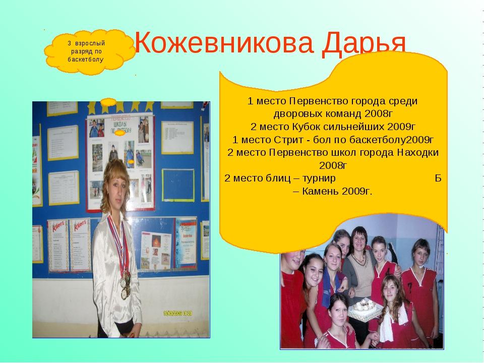 Кожевникова Дарья 1 место Первенство города среди дворовых команд 2008г 2 мес...
