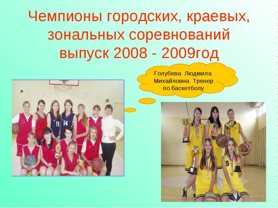 Чемпионы городских, краевых, зональных соревнований выпуск 2008 - 2009год Гол...