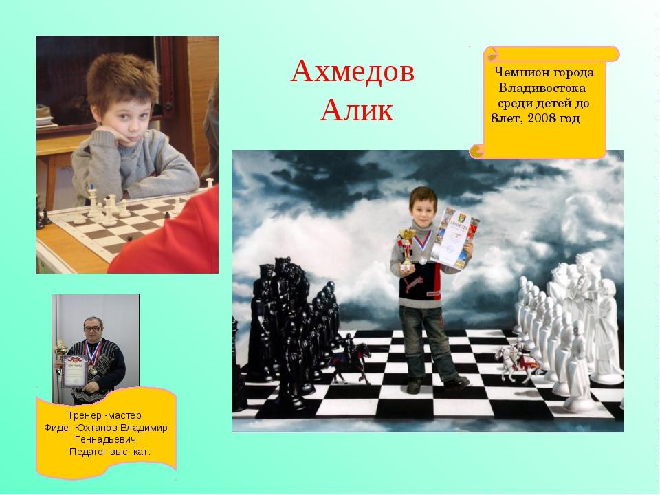 Ахмедов Алик Чемпион города Владивостока среди детей до 8лет, 2008 год Тренер...