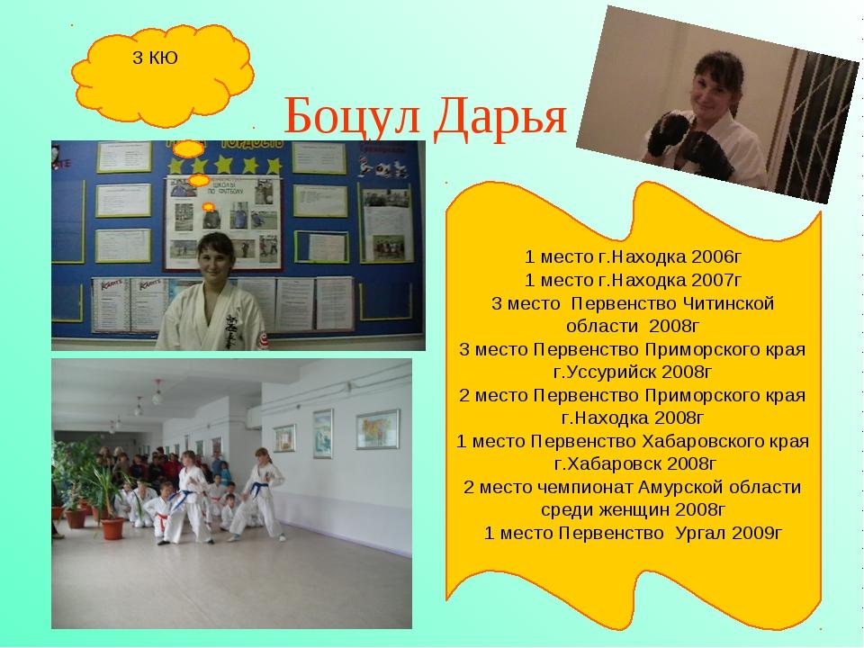 Боцул Дарья 1 место г.Находка 2006г 1 место г.Находка 2007г 3 место Первенств...
