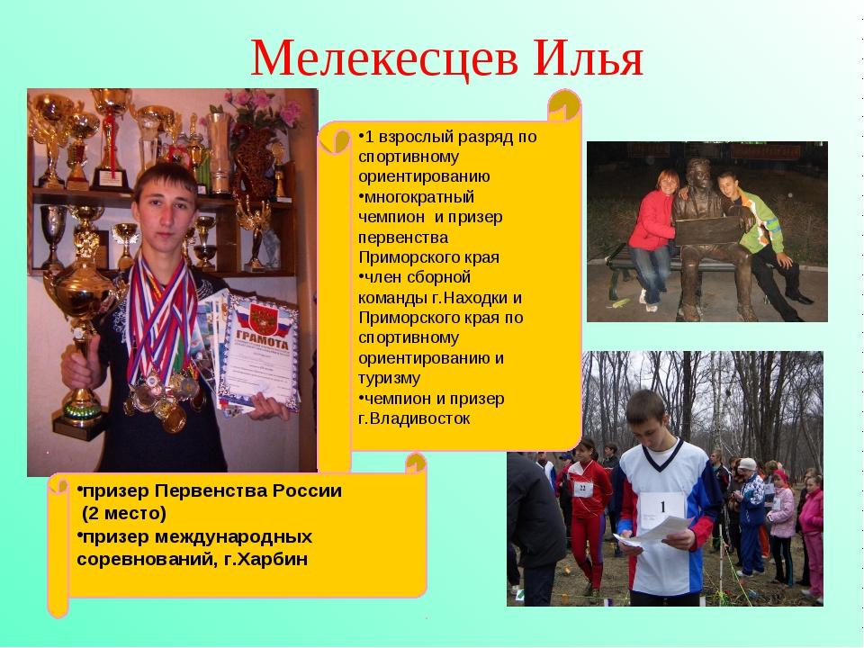 Мелекесцев Илья 1 взрослый разряд по спортивному ориентированию многократный...