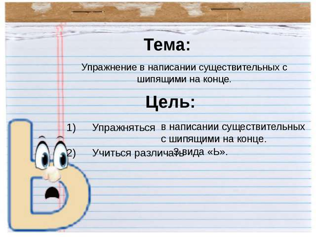 Упражнение в написании существительных с шипящими на конце. Упражняться Учит...