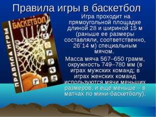 Правила игры в баскетбол Игра проходит на прямоугольной площадке длиной 28 и