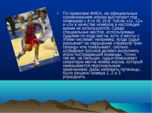 По правилам ФИБА, на официальных соревнованиях игроки выступают под номерами