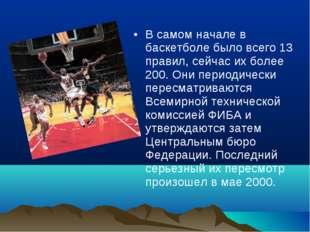 В самом начале в баскетболе было всего 13 правил, сейчас их более 200. Они пе