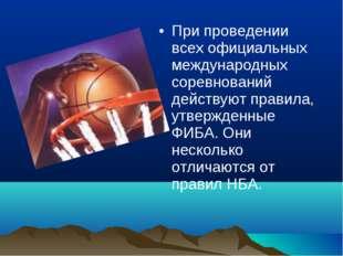 При проведении всех официальных международных соревнований действуют правила,