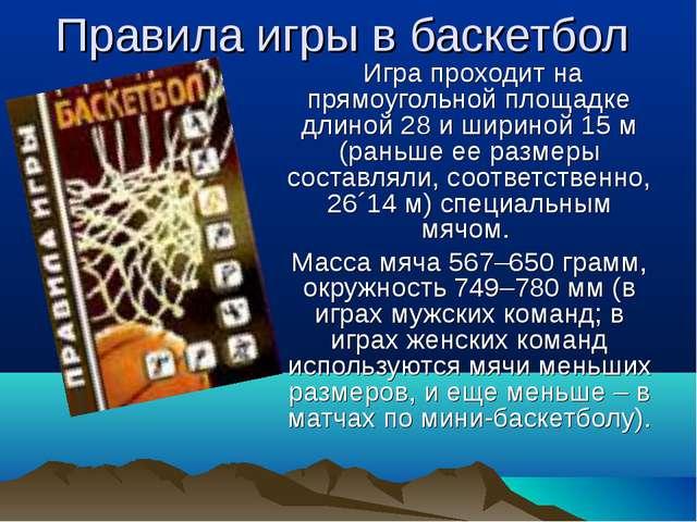 Правила игры в баскетбол Игра проходит на прямоугольной площадке длиной 28 и...