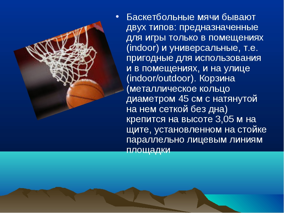 Баскетбольные мячи бывают двух типов: предназначенные для игры только в помещ...
