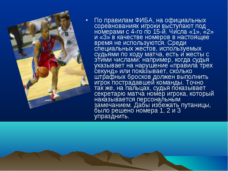 По правилам ФИБА, на официальных соревнованиях игроки выступают под номерами...