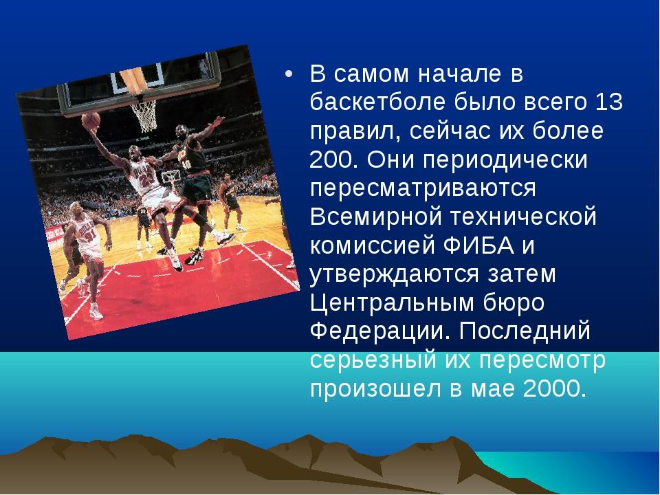 В самом начале в баскетболе было всего 13 правил, сейчас их более 200. Они пе...
