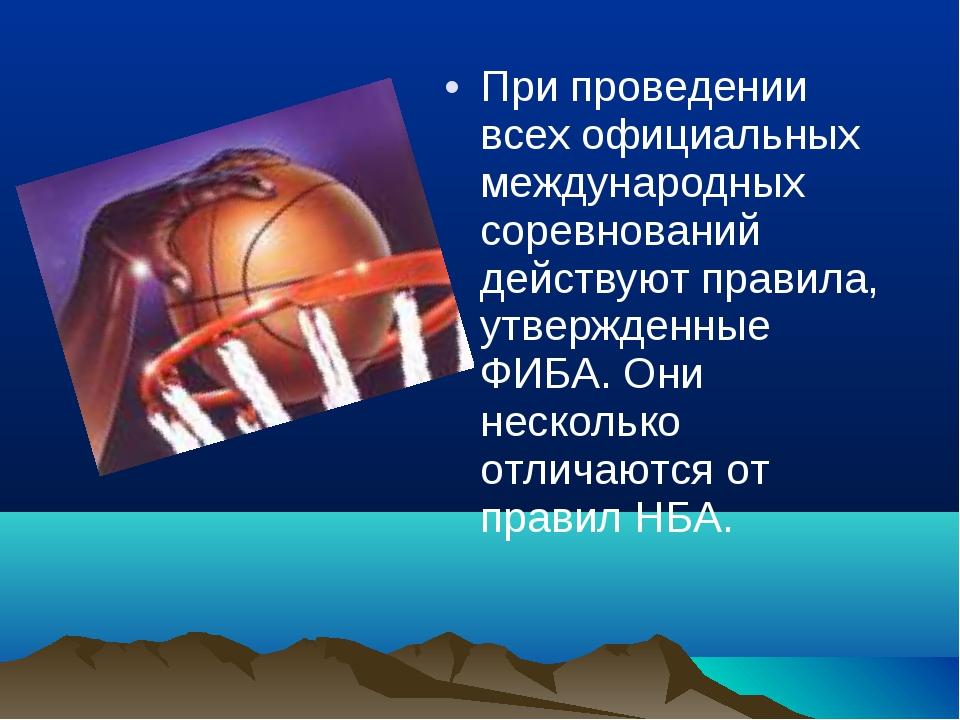 При проведении всех официальных международных соревнований действуют правила,...